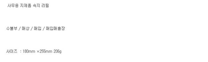 근영사 매입매출장 장부속지 4공 5권입 B5 MO5,500원-근영사디자인문구, 오피스 용품, 봉투/장부/서식, 전표류/장부속지바보사랑근영사 매입매출장 장부속지 4공 5권입 B5 MO5,500원-근영사디자인문구, 오피스 용품, 봉투/장부/서식, 전표류/장부속지바보사랑